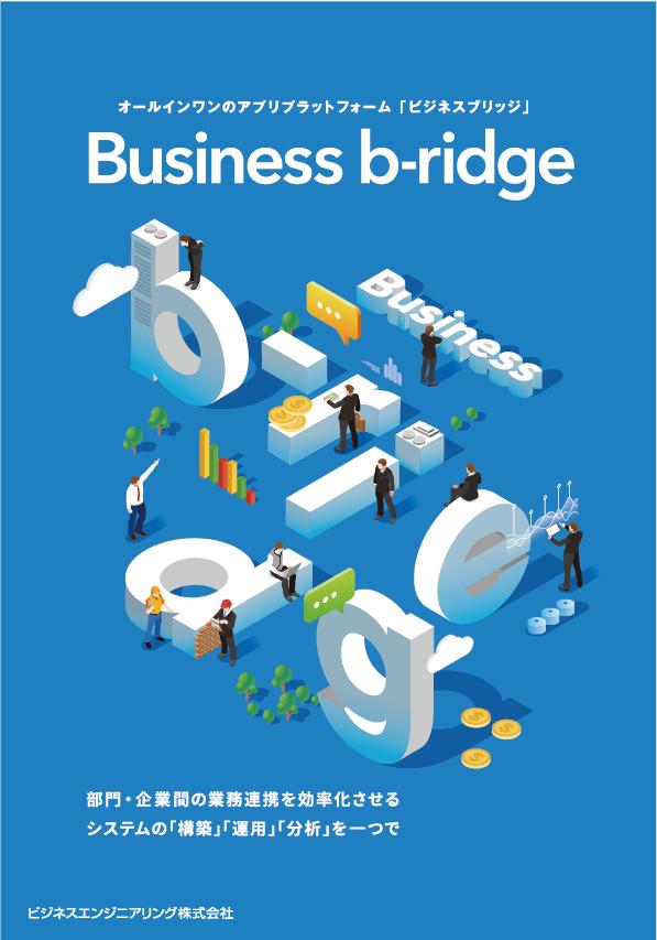 Business b-ridge製品カタログ